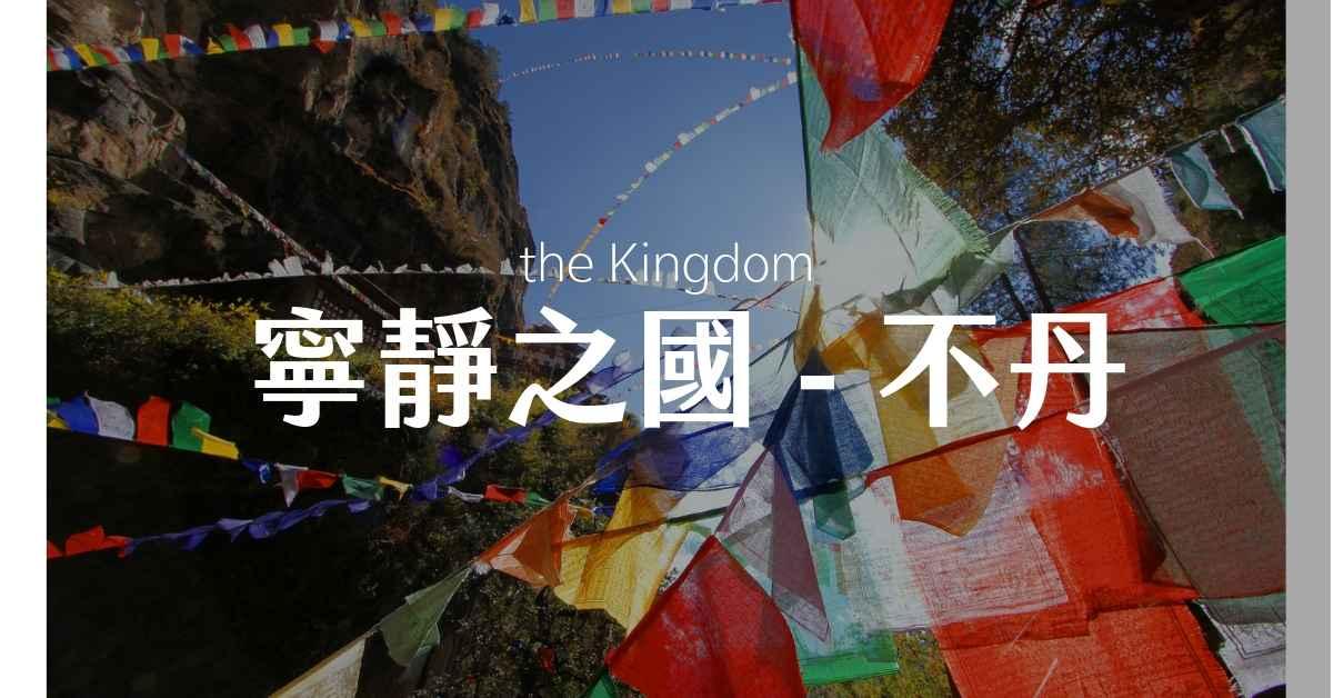 寧靜之國 - 不丹 Facebook 封面